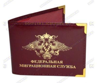 Обложка 'Федеральная миграционная служба' нат.кожа.