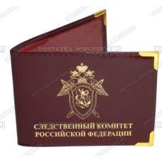 Обложка 'Следственный комитет РФ' нат.кожа.