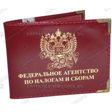 Обложка 'Фед. Агенство по налогам и сборам' нат.кожа.