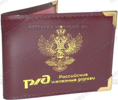 Обложка 'Российские железные дороги' нат.кожа.