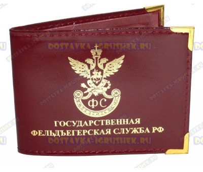 Обложка 'Гос. Фельдегерская служба РФ' нат.кожа.