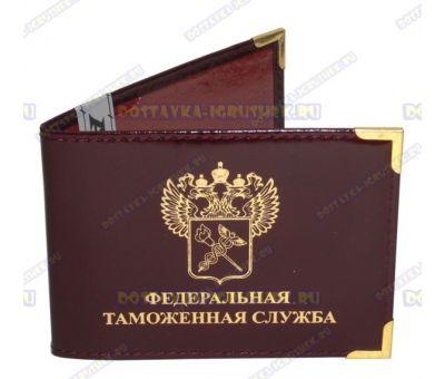 Обложка 'Федеральная таможенная служба' нат.кожа.