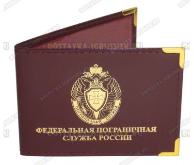 Обложка 'Федеральная пограничная служба России' нат.кожа.