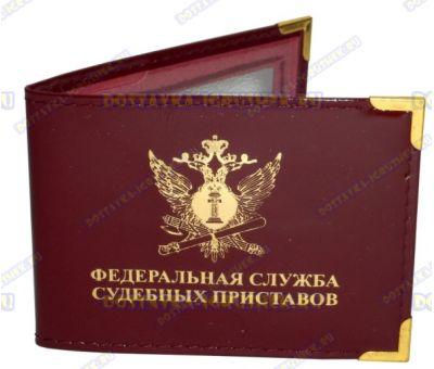 Обложка 'Федеральная служба судебных приставов' нат.кожа.
