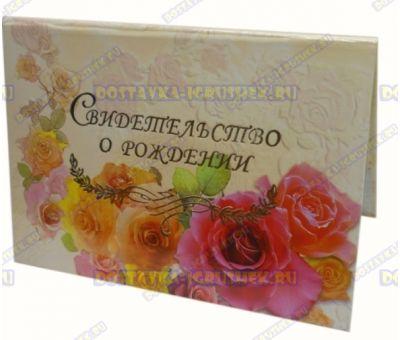 Обложка 'Свидетельство о рождении' Бежевая. розы. Бумага, пластик.