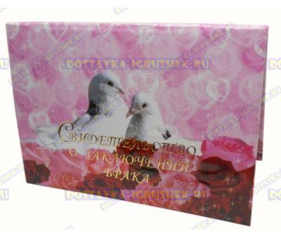 Обложка 'Свидетельство о заключении брака' Розы,голуби. Бумага, пластик.