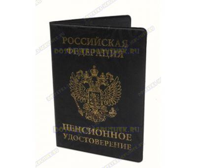 Обложка 'Пенсионное удостоверение' Черная, пластик.