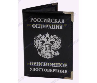 Обложка 'Пенсионное удостоверение' черная, нат.кожа.