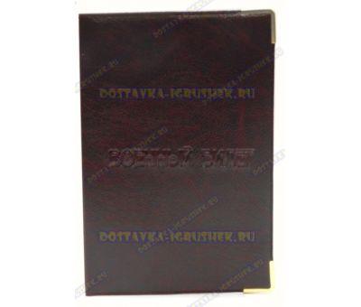 Обложка 'Военный билет' коричневая, пластик.
