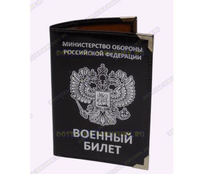 Обложка 'Военный билет' черная, нат.кожа.