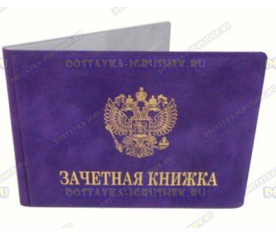 Обложка на зачётную книжку 'Бархат' фиолетовая. Текстиль,пластик.