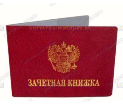 Обложка на зачётную книжку 'Бархат' красная. Текстиль,пластик.