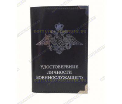 Обложка 'Удостоверение личности военнослужащего' черная.нат.кожа.