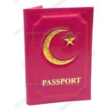 Обложка на паспорт 'Полумесяц', розовая, кожа,металл.