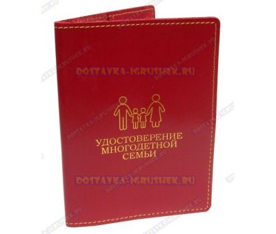 Обложка на Удостоверение многодетной семьи 'Красная глянец', нат.кожа.