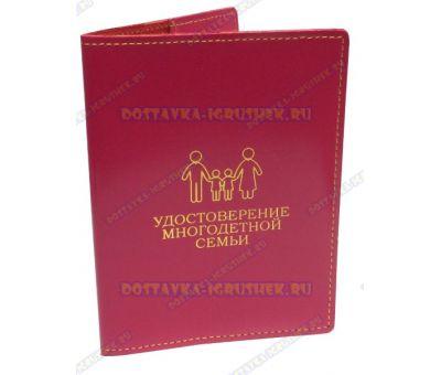 Обложка на Удостоверение многодетной семьи 'Розовая глянец', нат.кожа.