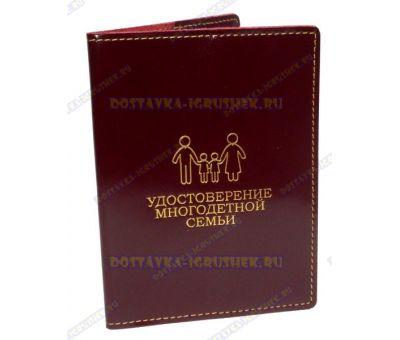 Обложка на Удостоверение многодетной семьи 'Бордовая глянец', нат.кожа.