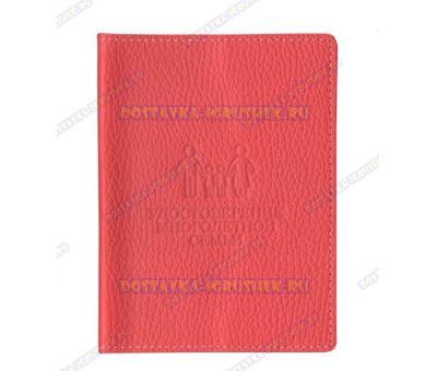 Обложка на Удостоверение многодетной семьи 'Розовая рельефная', нат.кожа.