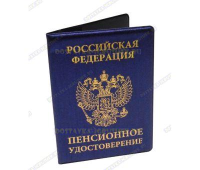 Обложка 'Пенсионное удостоверение' Синяя, искра, пластик.