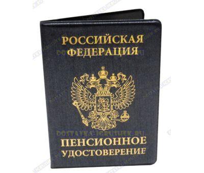 Обложка 'Пенсионное удостоверение' Серая, искра, пластик.