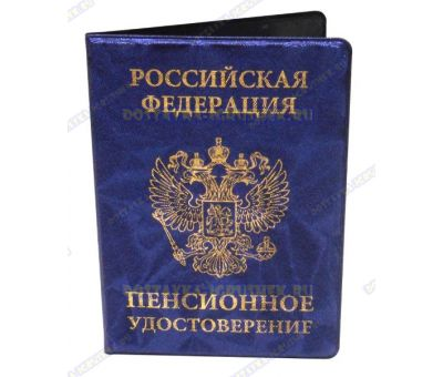 Обложка 'Пенсионное удостоверение' Синяя, искра, узор, пластик.