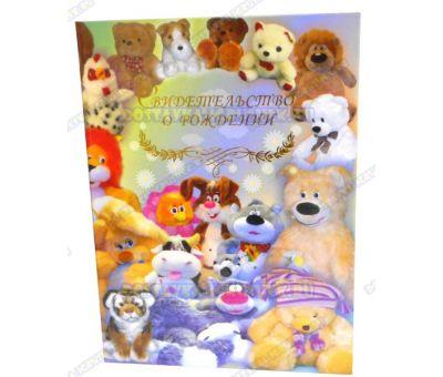 Обложка 'Свидетельство о рождении 192х263' Игрушки. Бумага, пластик.