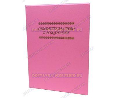 Обложка 'Свидетельство о рождении 192х263' Розовая. Узор, сетка, пластик.