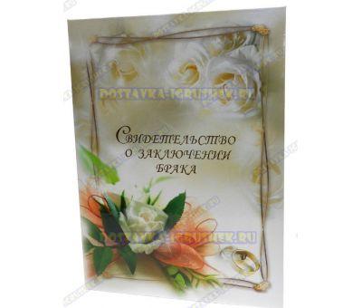 Обложка 192х263 'Свидетельство о заключении брака' Белые розы. Бумага, пластик.