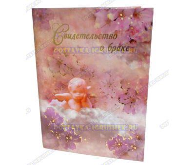 Обложка 192х263 'Свидетельство о заключении брака' Херувимчик. Бумага, пластик.
