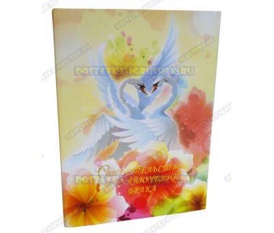 Обложка 192х263 'Свидетельство о заключении брака' Лебеди, цветы. Бумага, пластик.