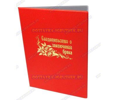 Обложка 192х263 'Свидетельство о заключении брака' Красная, Сетка, узор, пластик.