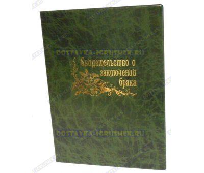 Обложка 192х263 'Свидетельство о заключении брака' Зеленая., узор, пластик.