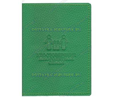 Обложка на Удостоверение многодетной семьи 'Зеленая рельефная', нат.кожа.
