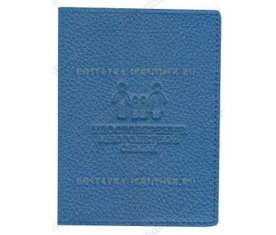 Обложка на Удостоверение многодетной семьи 'Синяя рельефная', нат.кожа.
