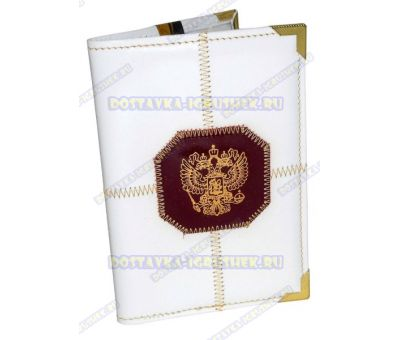 Обложка на паспорт прошитая 'Белая, борд.герб', нат. кожа, металл. уголок.