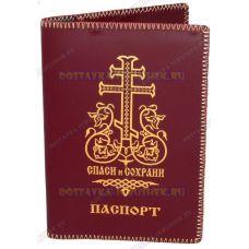 Обложка на паспорт 'Спаси и сохрани', бордовая, нат. кожа, прошит.край, молитва.
