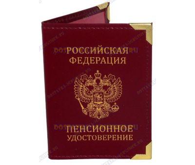 Обложка 'Пенсионное удостоверение' бордовая, нат.кожа.