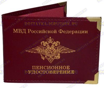 Обложка 'МВД пенсионное удостоверение' нат.кожа.