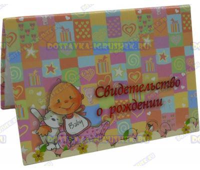 Обложка 'Свидетельство о рождении' Baby. Бумага, пластик.