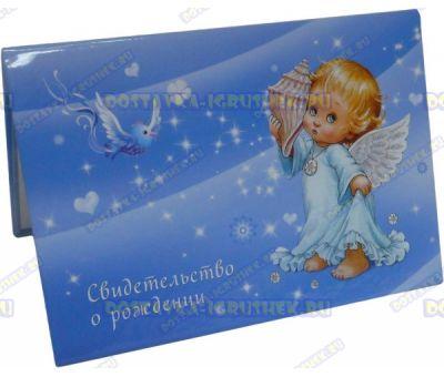 Обложка 'Свидетельство о рождении' Ангелочек с ракушкой. Бумага, пластик.