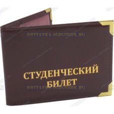 Обложка 'Студенческий билет' бордовая. нат. кожа. металл.