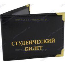 Обложка 'Студенческий билет' черная. нат. кожа. металл.