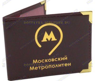 Обложка 'Московский метрополитен' нат.кожа.