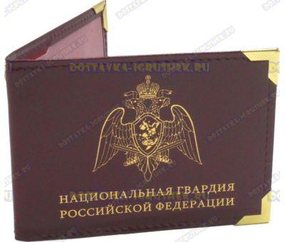 Обложка 'Национальная гвардия РФ' нат.кожа.