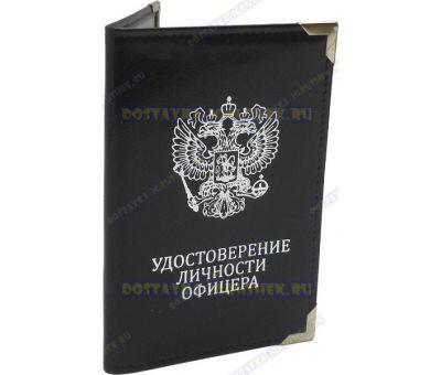 Обложка 'Удостоверение личности офицера' черн. жел. уголок. нат.кожа.