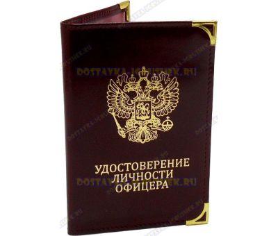 Обложка 'Удостоверение личности офицера' бордовая жел. уголок. нат.кожа.