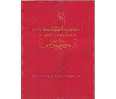Обложка 192х263 'Свидетельство о заключении брака' розовая, кожа, пластик.