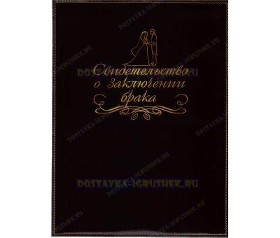 Обложка 192х263 'Свидетельство о заключении брака' коричн. кожа, пластик.