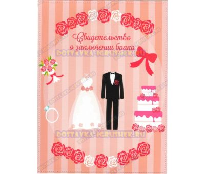 Обложка 192х263 'Свидетельство о заключении брака, костюмы' розов., текстиль, пластик.