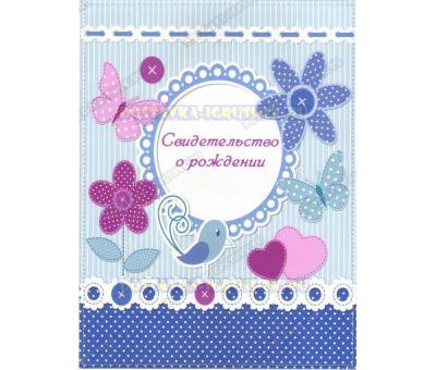 Обложка 'Свидетельство о рождении 192х263, бабочка' синяя. текстиль, пластик.